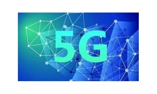 工信部:我国突破5G关键技术 商用设备年底前推出