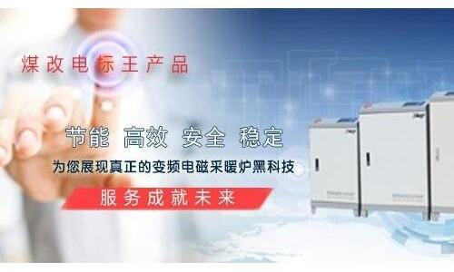 """助力节能减排,唐山北方电磁积极推进""""煤改电""""计划"""