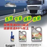 金圣汽油柴油添加剂吉林省金峰鹏程节能环保有限公司招商