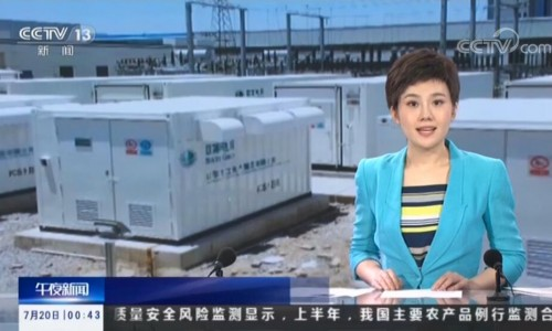 国内最大电池电站投运:给城市装大型充电宝
