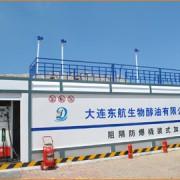 大连东航生物醇油有限公司