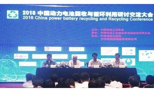 此事刻不容缓!2018中国动力电池回收与循环利用高峰论坛在京召开