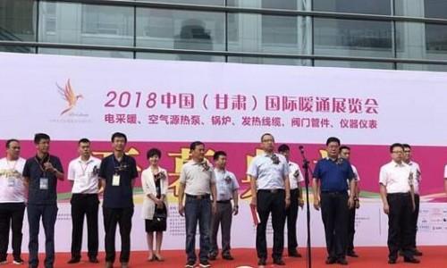 2018中国甘肃国际暖通展览会,纽恩泰空气能率团参加