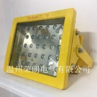 GF9030LED节能灯 电厂50WLED防爆灯