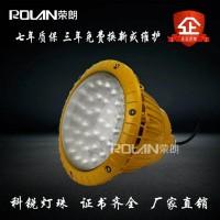 好质量LED防爆灯 HRD92-40WLED防爆灯