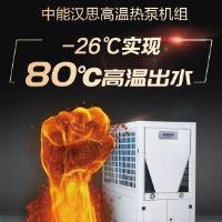 广东中能汉思空气能高温热泵机组