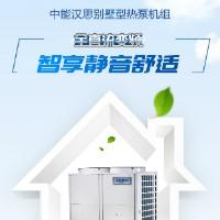 广东中能汉思空气能别墅专用三联供机组