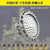 圆形70WLED防爆灯 BPC8126-100WLED防爆灯