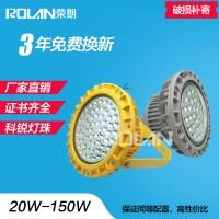 BZD130-40WLED防爆灯 吸壁式LED防爆灯