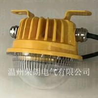 GF9014-10WLED防爆灯 厂用LED防爆灯