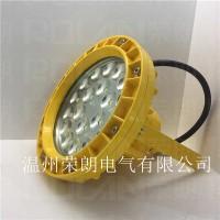 最新款30WLED防爆灯;BLD110防爆低压油田灯