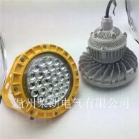 BPC8126装置区LED防爆灯;40W防爆防腐灯