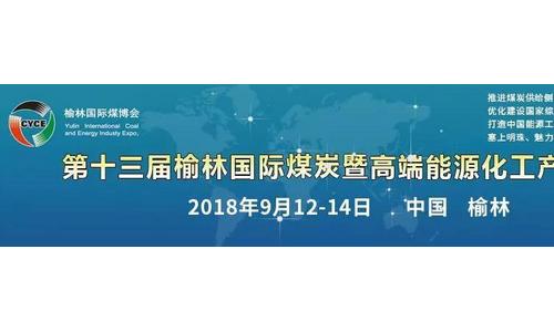 第十三届榆林国际煤炭暨高端能源化工产业博览会将于9月12日开幕