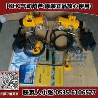 KA2S-200气动葫芦结构图 2吨气动葫芦价格 KHC品牌