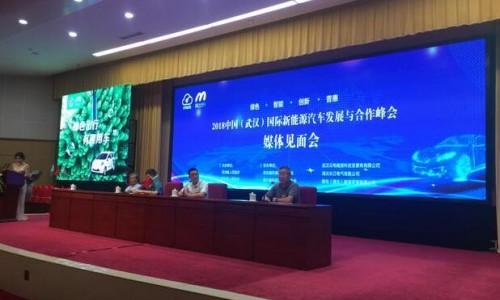云电能源科技召开2018中国国际新能源汽车发展峰会