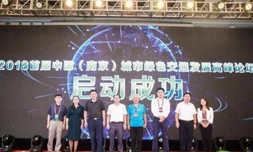 新能源汽车展暨(南京)城市绿色交通发展高峰论坛顺利召开