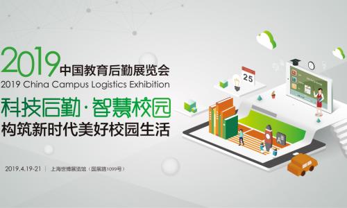 校品荟·校园产业联盟与中国教育后勤展览会达成战略合作