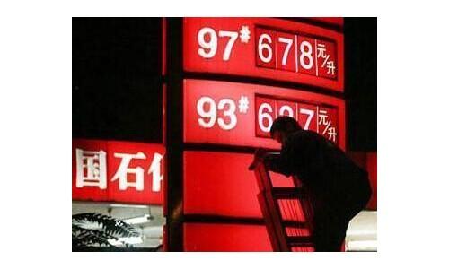 今年油价距上次大调已过10年 成品油的定价机制是怎么定的?