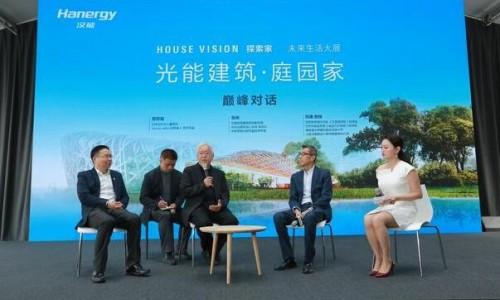 """汉能对话原研哉:畅想清洁能源影响下的未来""""家"""""""