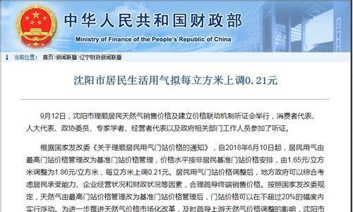 辽宁沈阳民用天然气价格调至3.16元/立方米
