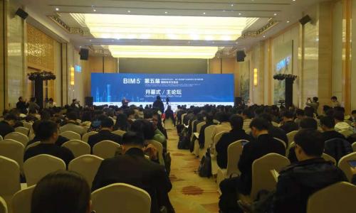 """第五届""""BIM技术在设计、施工及房地产企业协同工作中的应用"""" 国际技术交流会"""