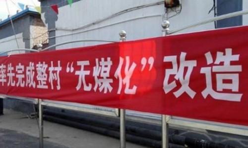 """国网北京电力公司提前2年完成""""煤改电""""工程 —累计投资271亿元"""