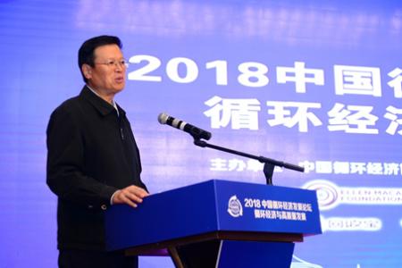 2018中国循环经济发展论坛在京成功召开