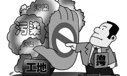 陕西西安严控大气污染 15家高排放企业搬迁或关停