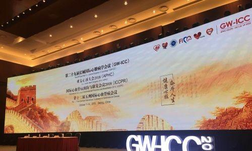 2018'沈阳•第五届中国智慧城市(国际)创新大会召开
