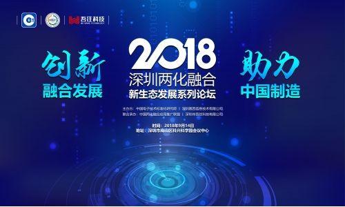 2018深圳两化融合新生态发展系列论坛闭幕式盛大开幕