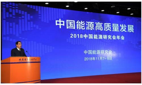 2018 中国能源研究会年会在京召开