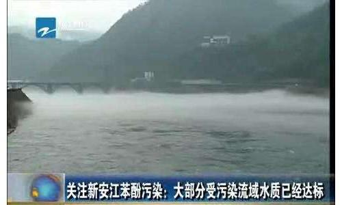 新安江为防污染拒绝180亿投资 跨省界断面水质达II类