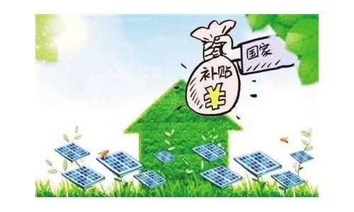 曹仁贤:有关部门应顺势而为,尽快解决可再生能源补贴资金问题