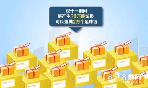 """""""双11""""以来 北京每天产生近两千吨快递垃圾"""