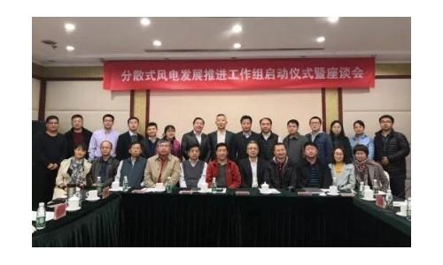 分散式风电发展推进工作组启动仪式在京举行