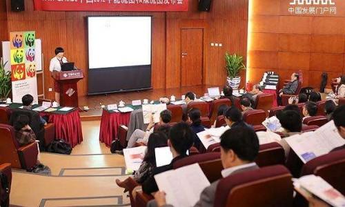 第五届煤控国际研讨会在北京举行