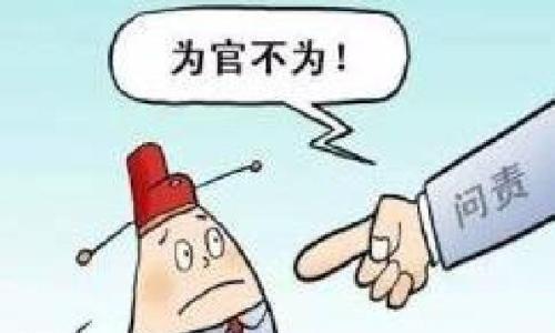 """中央环保督察""""回头看""""期间 四川已追责问责159人"""