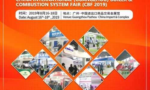 2019中国国际(广州)供热锅炉及燃烧系统展[CBF]