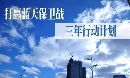 黑龙江省出台三年行动方案 打赢蓝天保卫战