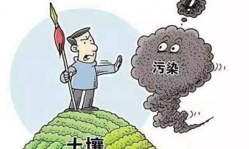 切实抓好土壤污染防治法的贯彻实施