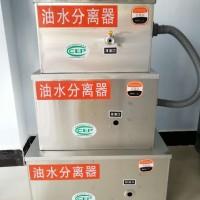 大型油水分离器可处理大流量的废水