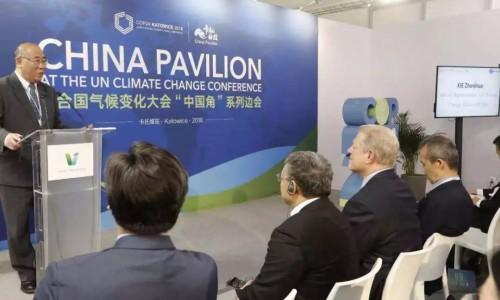 解振华:应对气候变化挑战 —在COP24中国角企业边会上的演讲全文