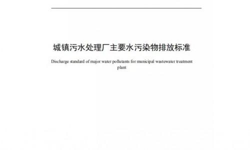 浙江省正式执行最严的市政污水排放标准! —准IV标准!