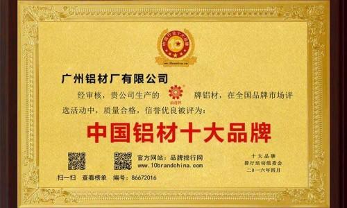南山铝材荣获中国房地产节能系统门窗zui具实力品牌称号