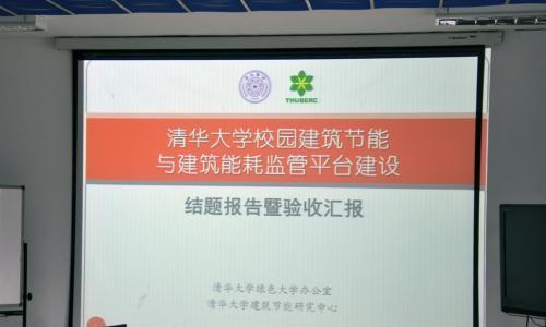 清华大学节能监管平台示范项目通过验收