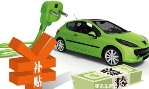 中汽协:2019新能源车补贴至少再降30%