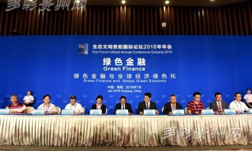 第三届中国节能环保产业与绿色金融高峰论坛2019