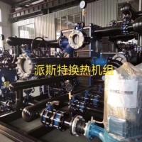 合资品牌派斯特 供用汽-水换热板式换热器机组