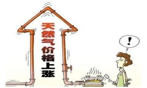 天然气供应有保障 价格将趋稳