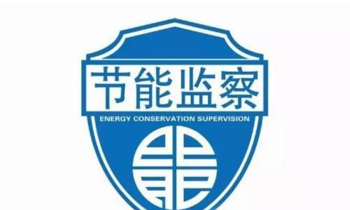 北京发改委启动节能监察 违规企业最高罚50万